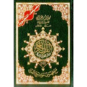 Tajweed-Quran-Colour-coded-Arabic-only-Medium-Uthmani-Script-Best-Gift-Ideas