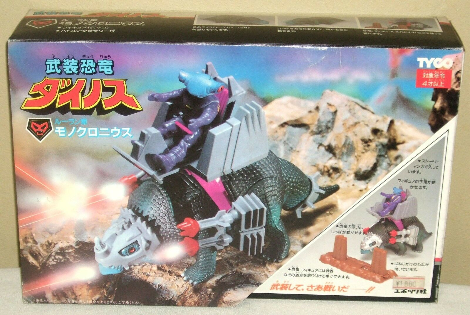 Dino Riders Epoch Monoclonius Rulon 1/24 scale w/Mako Figure Dolls Epoch Riders 1988 Tyco 600438