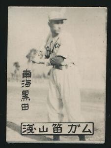 1949-Kazuhiro-Kuroda-JF35b-Asayama-Fusen-Gum-Japanese-Baseball-Card-Nankai-Hawks