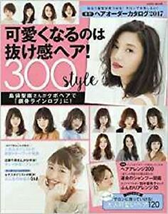 Hair Catalog 2017 Japanese Book Hair Style Kawaii Cute Fashion Tokyo