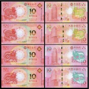 Macau $10 Banknote BOC & BNU Year of Rat & Ox Last 4 Number Same (2779) 庚子+辛丑 带册