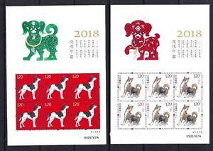CHINA-2018-1-Mini-S-S-New-Year-of-Dog-Stamp