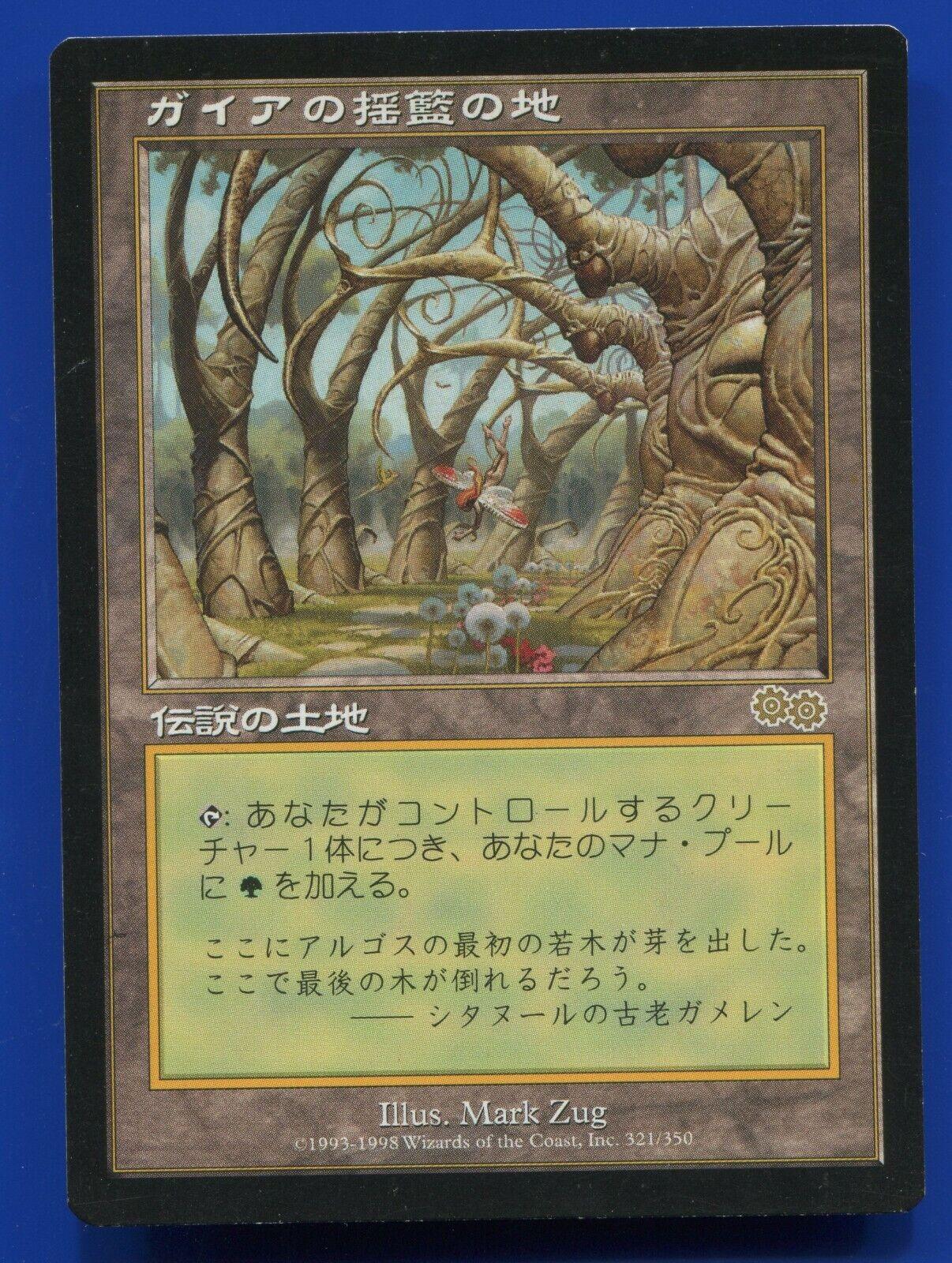 Gaea's Cradle Japanese Urza's Saga  MTG old school magic see scans  1023