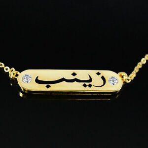 Details about Name Necklace Zainab / Zaynab / Zeinab 18K Gold Plated in  Arabic Font Eid Gifts