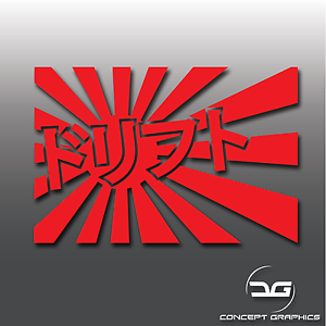JDM KANJI RISING SUN VINYL CAR STICKER 4 SIZES ANY COLOUR decal drift japan flag