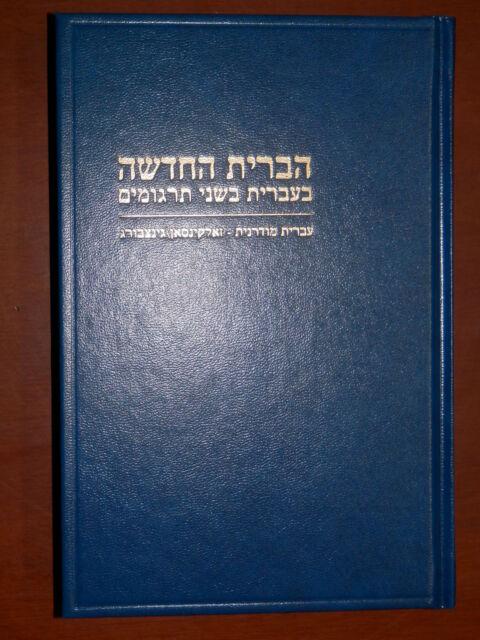 IL NUOVO TESTAMENTO in Ebraico antico e moderno 2010 Sacre Scritture Vangelo del