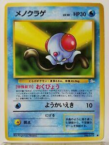 Tentacool 072 Vlp Pocket Monster Fossil 56 62 Japanese Pokemon Card Ebay
