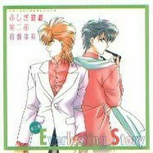 Fushigi Yuugi ANIME MANGA SOUNDTRACK CD JAPAN  dai ni bu III