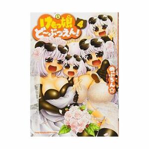 Kemokko-Doubutsuen-4-Comic-manga-sexy-Kemono-Animal-Zoo-Mepchin