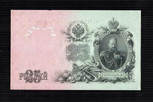 VF 25 Rubles 1909 Russia P 12 b