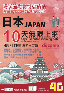 Details about JAPAN Travel-10 DAYS/10GB UNLIMITED DATA SIM 4G/LTE PREPAID  DATA DOCOMO Network
