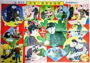 Sugoroku-Tabla-Juego-Ninos-Duel-Of-Wits-Taisho-Retro-Estilo-Imagenes
