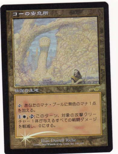 MTG Kor Haven Foil Japanese NE NM