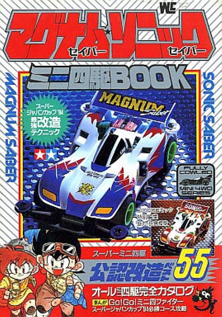 Mini 4WD Magnum Saber Sonic Saber Mini 4WD book