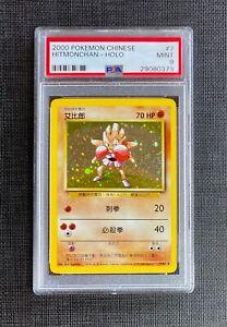 Pokemon-PSA-9-Hitmonchan-Holo-Chinese-Unlimited-Base-Set-7-102-MINT