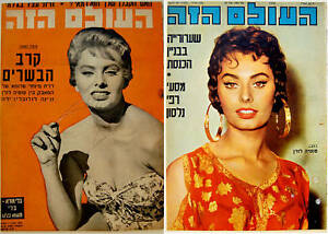 1950 SOPHIA LOREN Hebrew 2 MAGAZINE FRONT COVER PHOTO Israel MOVIE FILM Cinema