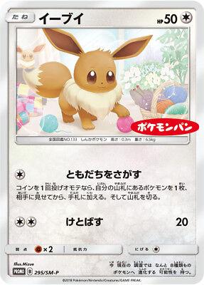 Eevee DAIICHI Pan Limited 295//sm-p Japanese Pokemon Promo Card Promo