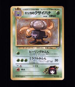 ERIKA'S GLOOM #44 Pocket Monster Pokemon Japanese Nintendo TCG