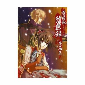 Hakuoki-Zuisouroku-Art-Book