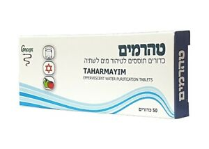 pk-50-Israeli-Water-Purification-Tablets-Taharmayim-Camping-Army-Emergency-Gear