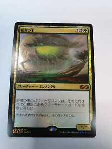 Mint//NM Pack Fresh 1x Lord of Extinction Ultimate Masters Magic MTG