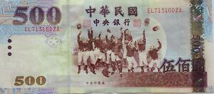 Taiwan 500 Yuan 2004 EL 713160 ZA