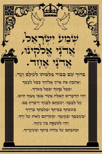 Solomon/'s piliers succès Shema Israël bénédiction Poster Judaica Cadeau Wall Hanging