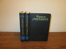 Herman Melville in Russian Герман Мелвилл собрание сочинений в 3 томах 1987-1988