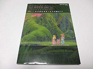 Seiken-Densetsu-2-Secret-of-Mana-Official-Art-Guide-Game-Book-USED
