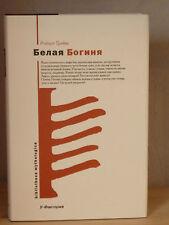 """Р. Грейвс """" Белая Богиня """"   Russische Bücher"""