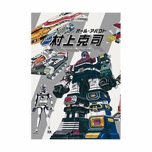 All-About-Katsushi-Murakami-Super-Hero-Industrial-Design-Art-Collection-Book