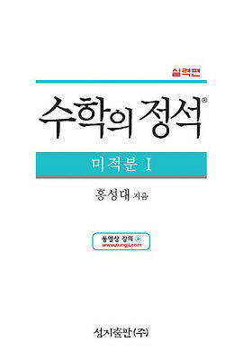 실력편 수학의 정석 미적분 1 새과정 (2014년) : 2014 개정판 양장