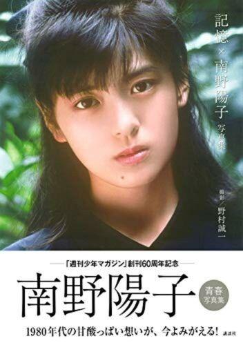 "JPN 80/'s Idol Actress Singer F//S NEW Yoko Minamino Photo Book /""KIOKU/"""