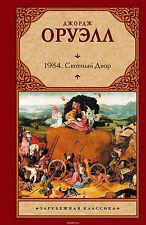 "Дж. Оруэлл "" 1984. Скотный двор ""  Russische Bücher"