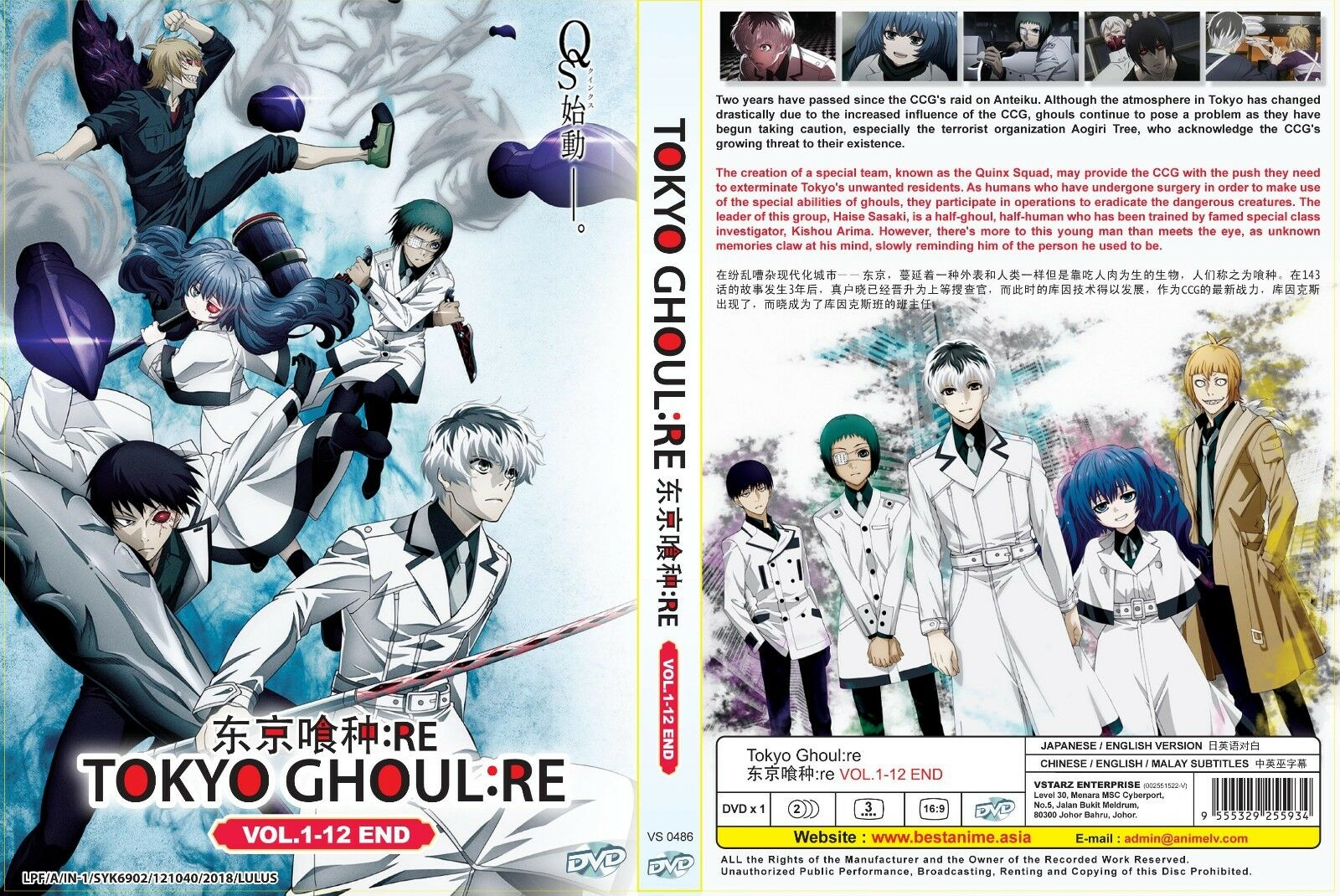 Anime DVD English Dubbed Tokyo Ghoul Re Vol 1 -12 End Gift