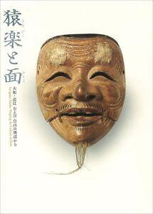 Sarugaku-Noh-Masks-Exhibition-Photo-Book