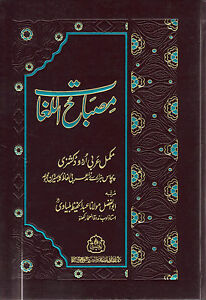 Details about Misbah Al-Lughaat Arabic Urdu Dictionary Islamic Books UK 786  Darsi