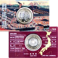 JAPAN 47 PREFECTURES COIN PROGRAM - Card Package GUNMA 500yen COIN year 2013
