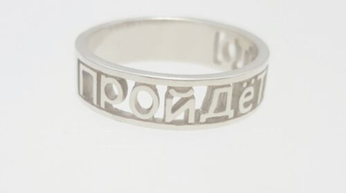 925 Sterling Silver Ring Gam Zeh Yaavor Blessing Russian Judaica Jewish Jewelry