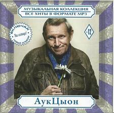 Russo CD mp3 аукцыон/auktyon/auction