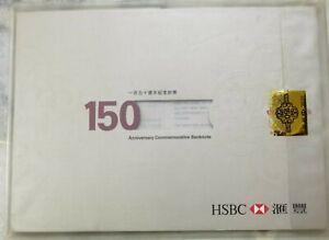 2015-HONG-KONG-HSBC-034-Commemorative-034-Anniversary-150-In-Folder-150-AA