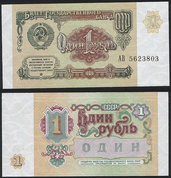 Russia P 237  - 1 Ruble 1991 - UNC