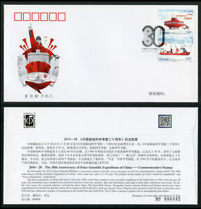 CHINA 2014-28 30th Anniversary of Polar Scientific Expeditions of China CC/FDC
