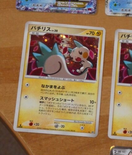 POKEMON JAPANESE RARE CARD HOLO CARTE Pachirisu DP4 1ED JAPAN **