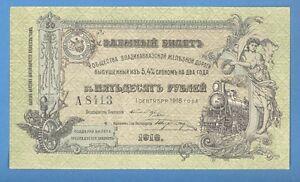 Russia 50 Rubles 1918 Pick S593 aUNC