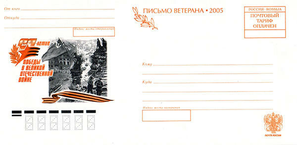 2005 Russian Veteran's letter cover 60 YEARS TO VICTORY Flag over the Reichstag