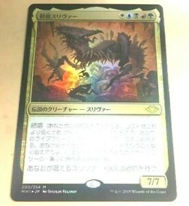MTG-Foil-The-First-Sliver-Japanese-Modern-Horizons-MH1-Magic-the-Gathering-Rare