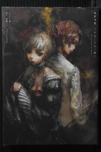 JAPAN Umineko no Naku Koro ni Witch-hunting 1-4 guide book