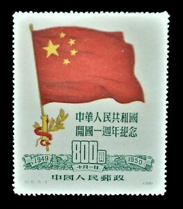 P-R-China-commemorative-stamp-for-annual-celebration-a-set-of-5-1950