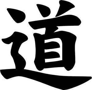 Zodiac Tiger Tora Kanji Japanese Character Vinyl Decal Sticker
